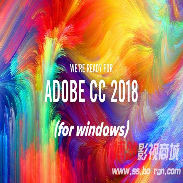 Windows版 adobe cc2018全套中文 AE PR PS CC2018 windows版